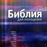 БИБЛИЯ ДЛЯ МОЛОДЕЖИ /140x190/