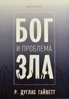 БОГ И ПРОБЛЕМА ЗЛА. Р. Дуглас Гайветт