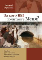 ЗА КОГО ВЫ ПОЧИТАЕТЕ МЕНЯ? Николай Жукалюк