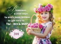 Карманный календарь 2019: Для кого-то ты - весь мир