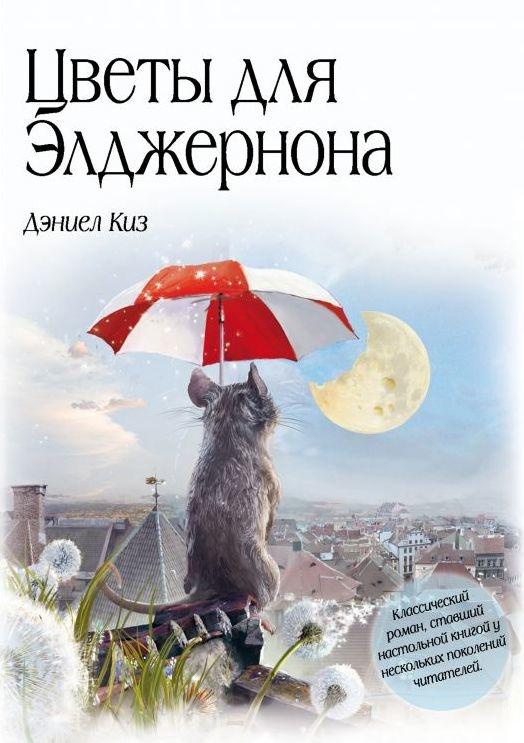 ЦВЕТЫ ДЛЯ ЭЛДЖЕРОНА. Киз Дэниел
