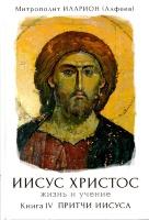 ИИСУС ХРИСТОС. Жизнь и учение. Книга IV. Притчи Иисуса