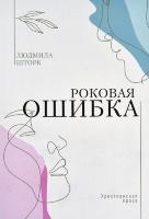 РОКОВАЯ ОШИБКА. Христианская проза. Людмила Шторк