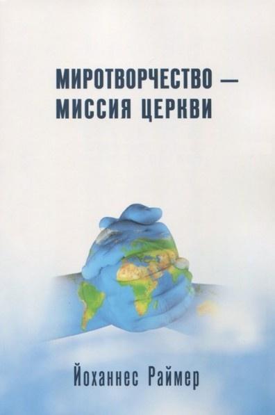 МИРОТВОРЧЕСТВО - МИССИЯ ЦЕРКВИ. Йоханнес Раймер