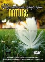 ГАРМОНИЯ ПРИРОДЫ - 1 DVD