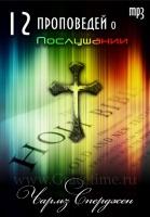 12 ПРОПОВЕДЕЙ О ПОСЛУШАНИИ. Чарльз Сперджен - 1 CD