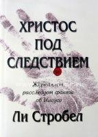 ХРИCТОС ПОД СЛЕДСТВИЕМ. Ли Стробел
