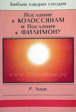 ПОСЛАНИЕ К КОЛОССЯНАМ И ФИЛИМОНУ. Р. Лукас