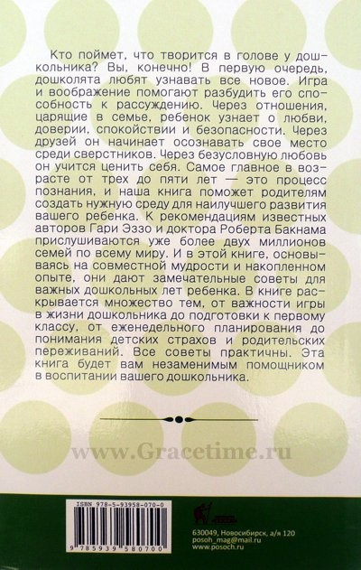 МУДРОСТЬ В ВОСПИТАНИИ ДОШКОЛЬНИКА. Книга 4. Гари Эззо и Роберт Бакнам