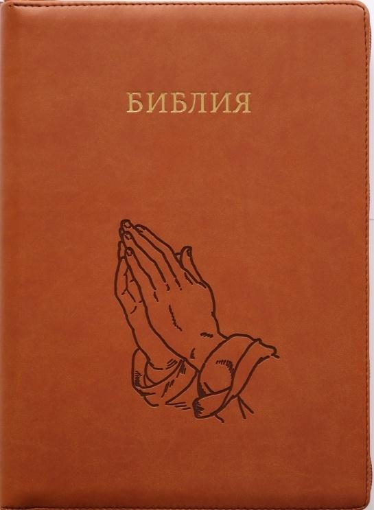 БИБЛИЯ 075 ZTI Руки молящегося, терракотовая, термовинил, молния, зол. обрез, индексы, 2 закладки /240x180/