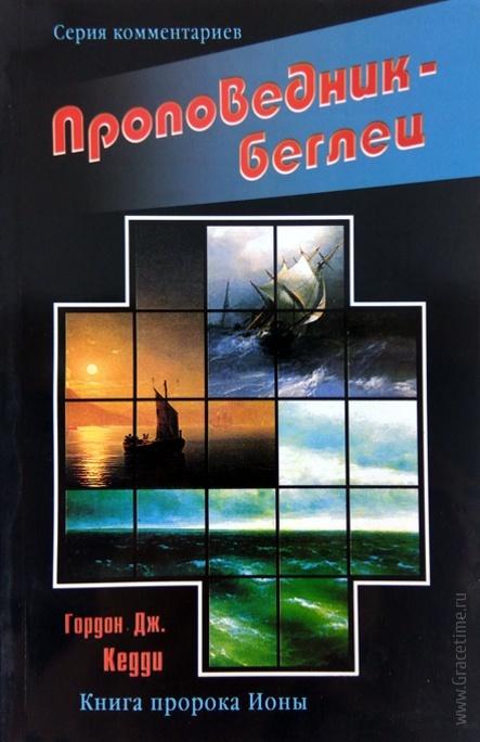 ПРОПОВЕДНИК - БЕГЛЕЦ. Книга пророка Ионы. Гордон Кедди