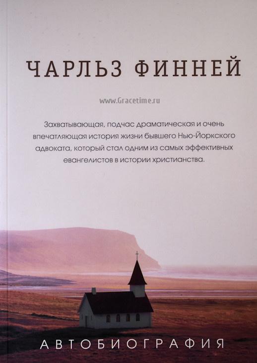 ЧАРЛЬЗ ФИННЕЙ. Автобиография