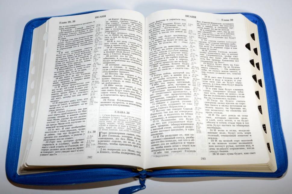 БИБЛИЯ 075 ZTI Звезда Давида, синяя с золотой фольгой, термовинил, молния, зол. обрез, индексы, 2 закладки /240x180/