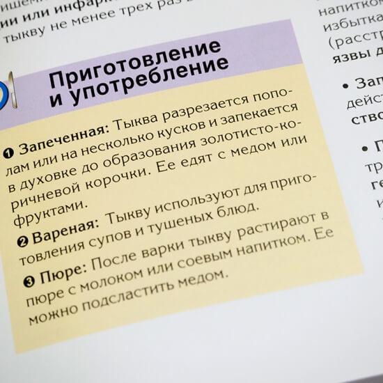 ЗДОРОВАЯ ПИЩА. Джордж Памплона-Роджер