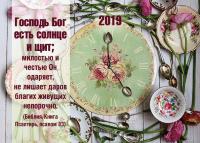 Карманный календарь 2019: Господь есть солнце и щит