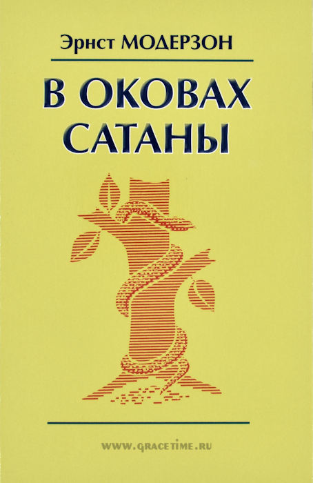 В ОКОВАХ САТАНЫ. Эрнст Модерзон