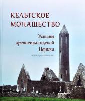 КЕЛЬТСКОЕ МОНАШЕСТВО. Уставы древнеирландской Церкви