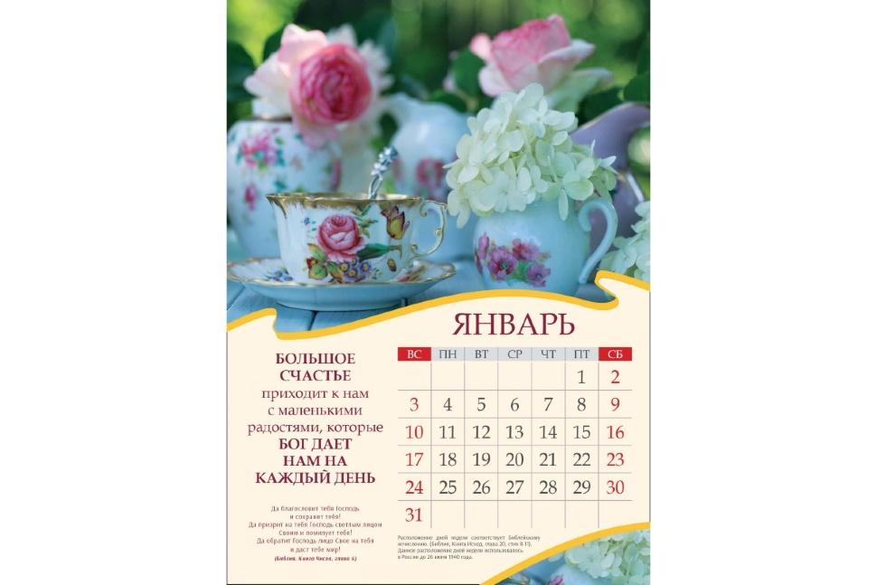 Перекидной календарь 2021: Радуйся жизни