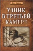 УЗНИК В ТРЕТЬЕЙ КАМЕРЕ. Джин Эдвардс