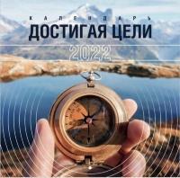 Перекидной календарь 2022: Достигая цели (мужской)