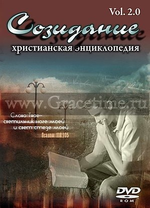 ХРИСТИАНСКАЯ ЭНЦИКЛОПЕДИЯ СОЗИДАНИЕ 2.0 - 1 DVD