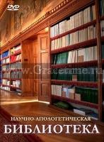 НАУЧНО-АПОЛОГЕТИЧЕСКАЯ БИБЛИОТЕКА - 1 DVD