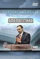 АПОЛОГЕТИКА - 2 DVD