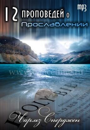 12 ПРОПОВЕДЕЙ О ПРОСЛАВЛЕНИИ. Чарльз Сперджен - 1 CD