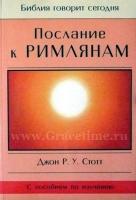 ПОСЛАНИЕ К РИМЛЯНАМ. Джон Стотт