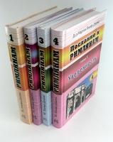 ПОСЛАНИЕ К РИМЛЯНАМ. Комплект из 4-х томов. Мартин Ллойд-Джонс