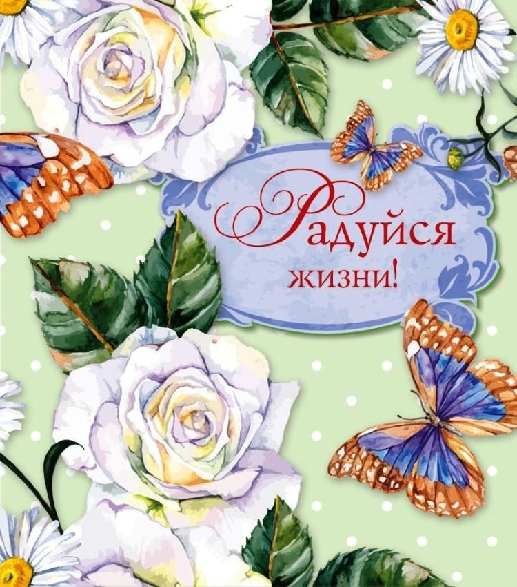 Открытки арт и дизайн официальный сайт, открытки дню