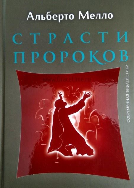 СТРАСТИ ПРОРОКОВ. Темы пророческой духовности. Альберто Мелло