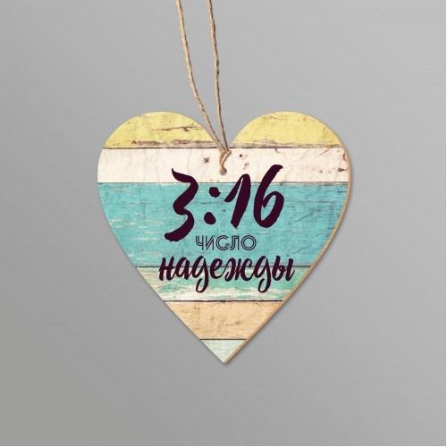 Подвеска сердце 100х100: 3:16