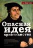 ОПАСНАЯ ИДЕЯ ХРИСТИАНСТВА. Алистер Мак-Грат
