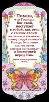 Магнит 7x15: Бог твой поступает с тобой, как отец с сыном