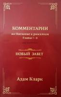 КОММЕНТАРИЙ НА ПОСЛАНИЕ К РИМЛЯНАМ. Глава 1-8. Адам Кларк