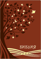 БИБЛИЯ 075 ZTI Древо Жизни, коричневая, термовинил, молния, зол. обрез, индексы, 2 закладки /240x180/