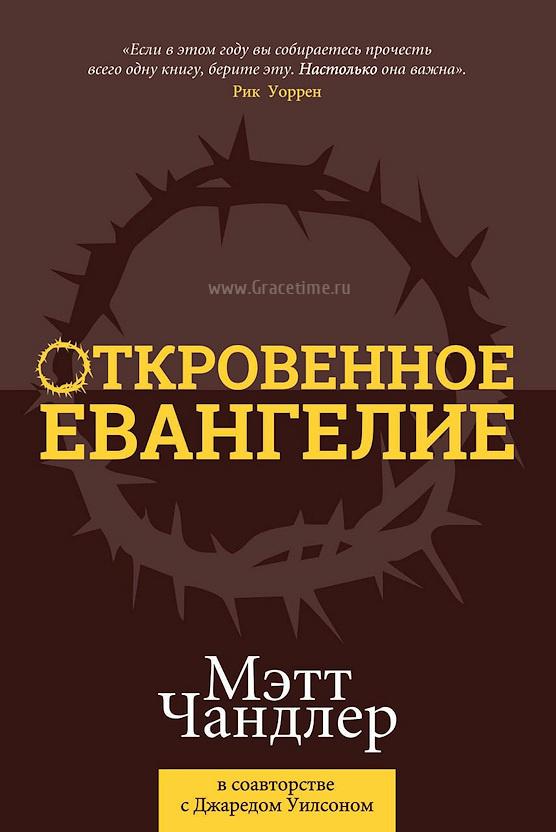 ОТКРОВЕННОЕ ЕВАНГЕЛИЕ. Мэтт Чандлер