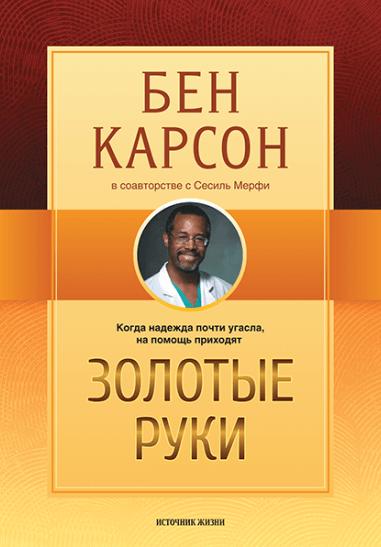 ЗОЛОТЫЕ РУКИ. Бен Карсон