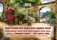 Карманный календарь 2019: Люби Господа Бога твоего