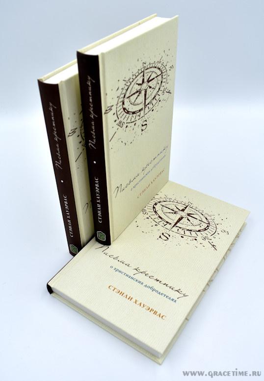 ПИСЬМА КРЕСТНИКУ. О христианских добродетелях. Стэнли Хауэрвас