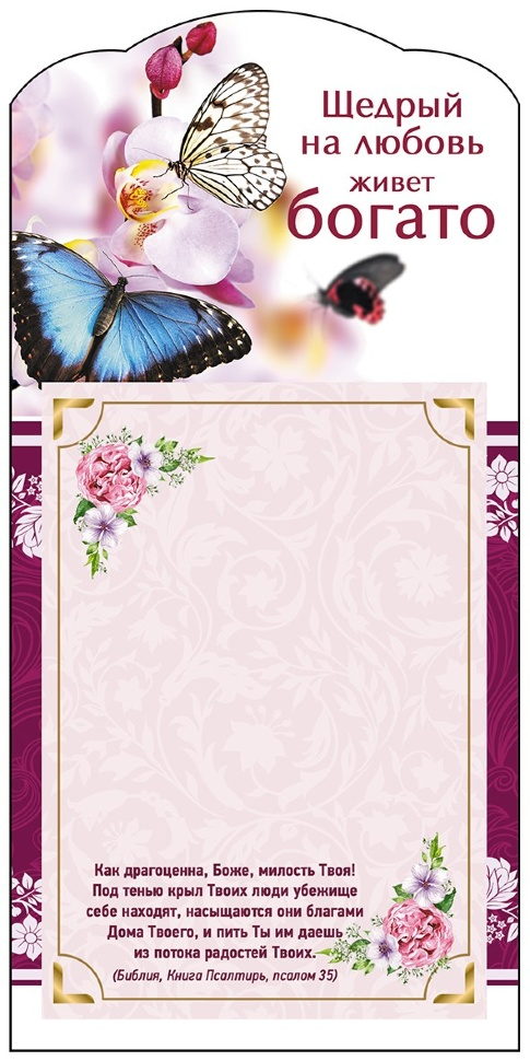 Блокнот на магнитной основе 10x20: Щедрый на любовь живет богато