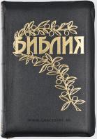 """БИБЛИЯ ГЕЦЕ. 065 Z формат. Оливковая ветвь, кожа, прошитая, золотые страницы, молния, две закладки, """"объемный"""" срез, цвет черный /155х230/"""