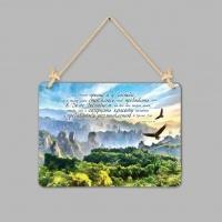 """Табличка интерьерная из дерева: """"Псалом 26:4"""""""