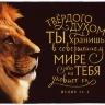 КОВРИК ДЛЯ МЫШИ: Твердого духом Ты хранишь в совершенном мире…