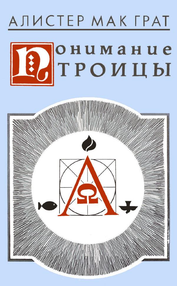 ПОНИМАНИЕ ТРОИЦЫ. Алистер Мак-Грат