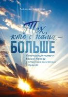 ТЕХ, КТО С НАМИ - БОЛЬШЕ. Потрясающие истории Божьей помощи в непростых жизненных ситуациях. Александр Видергольд