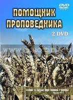 ПОМОЩНИК ПРОПОВЕДНИКА - 2 DVD
