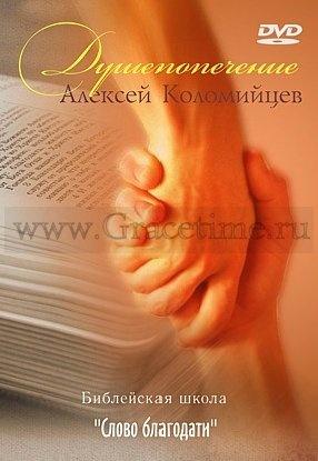 ДУШЕПОПЕЧЕНИЕ. Алексей Коломийцев - 3 DVD + 1 CD