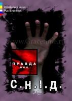 ПРАВДА О СПИДе - 1 DVD